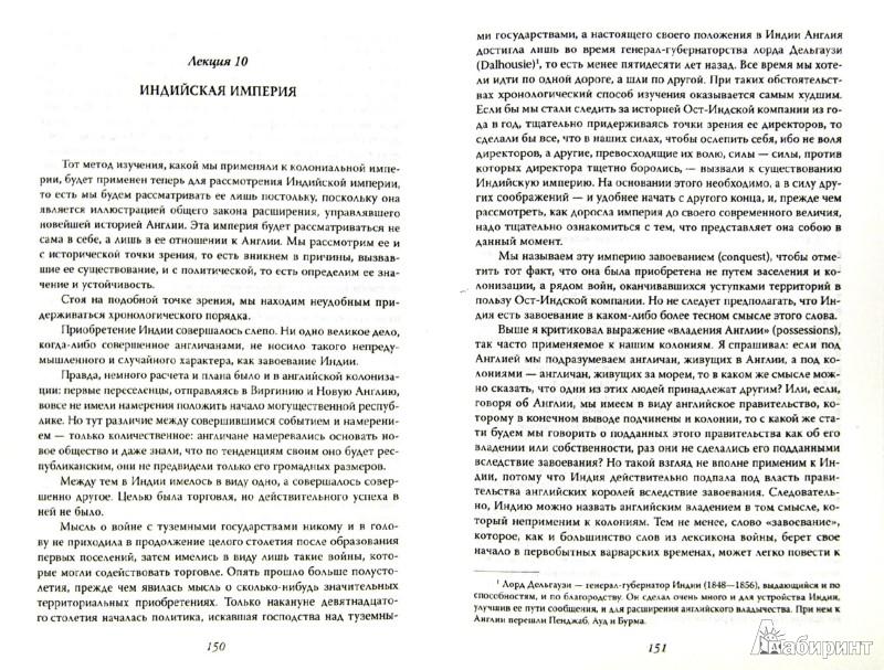 Иллюстрация 1 из 8 для Британская империя: Разделяй и властвуй! - Джон Сили | Лабиринт - книги. Источник: Лабиринт