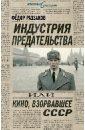 Раззаков Федор Ибатович Индустрия предательства, или Кино, взорвавшее СССР