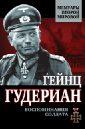 Гудериан Гейнц Воспоминания солдата