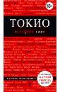 Селезнева Е. В. Токио. Путеводитель (+ карта) бротиган ричард экспресс токио монтана роман