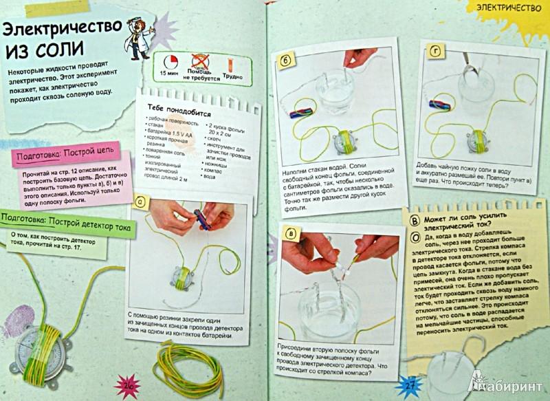 Иллюстрация 1 из 9 для Научные опыты для детей. 40 экспериментов - Крис Окслейд | Лабиринт - книги. Источник: Лабиринт