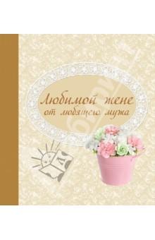 Любимой жене от любящего мужа круговова ю ред любимой жене маленькие секреты большого счастья