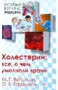 Ефремов О. В., Вейсман М. Г. Холестерин: все, о чем умолчали врачи