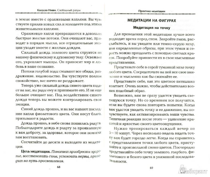 Иллюстрация 1 из 6 для Свободный разум. Практики для тела, души и духа - Кацудзо Ниши | Лабиринт - книги. Источник: Лабиринт