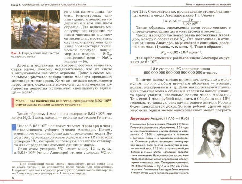 Иллюстрация 1 из 19 для Химия. 9 класс. Учебник. Вертикаль. ФГОС - Еремин, Кузьменко, Дроздов   Лабиринт - книги. Источник: Лабиринт