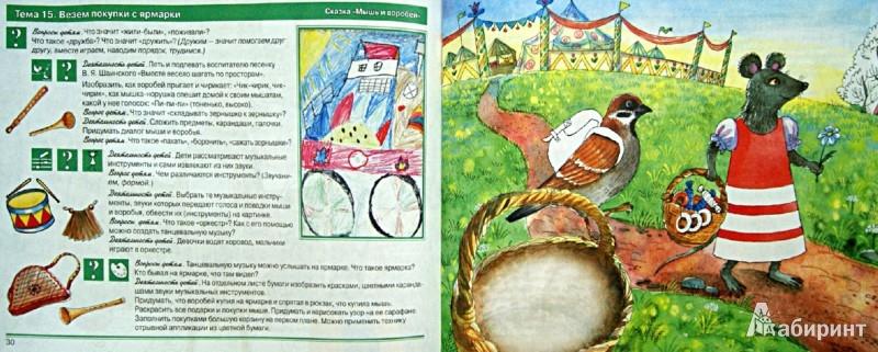 Иллюстрация 1 из 6 для С музыкой и красками путешествуем по сказкам. Рабочая тетрадь для дошкольников - Савенкова, Школяр, Ермолинская | Лабиринт - книги. Источник: Лабиринт