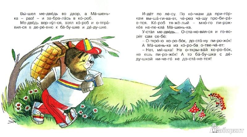 Иллюстрация 1 из 3 для Маша и медведь | Лабиринт - книги. Источник: Лабиринт