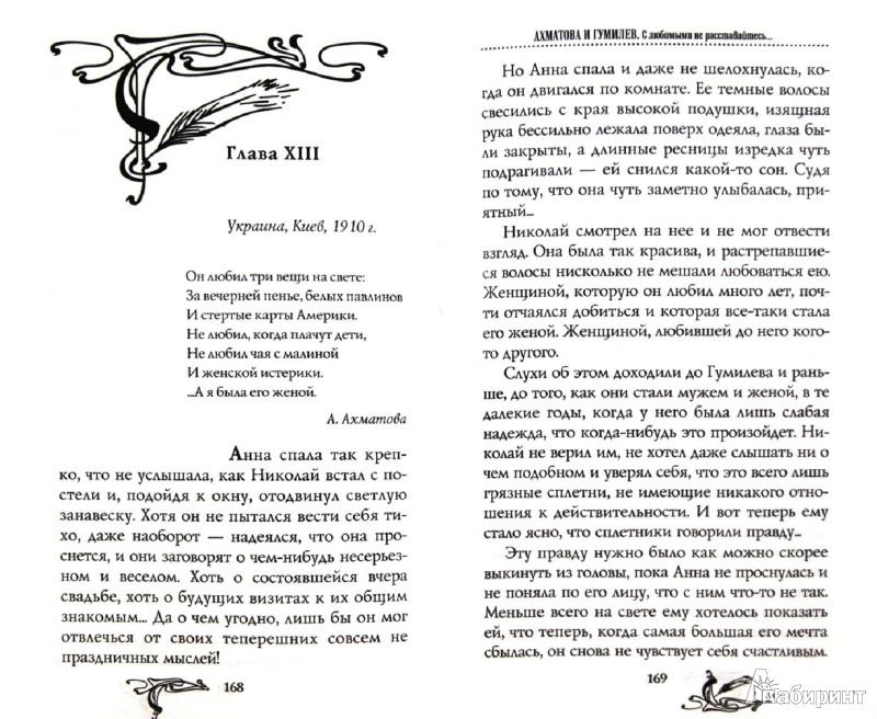 Иллюстрация 1 из 3 для Ахматова и Гумилев. С любимыми не расставайтесь… - Татьяна Алексеева   Лабиринт - книги. Источник: Лабиринт