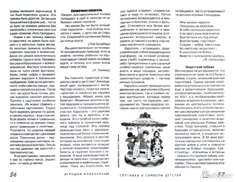 Иллюстрация 1 из 6 для Игрушки изначальные. Истории происхождения, культурные традиции, педагогический потенциал - Лыкова, Шипунова | Лабиринт - книги. Источник: Лабиринт