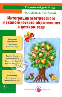 Интеграция эстетического и экологического образования в детском саду. Учебно-методическое пособие консультирование родителей в детском саду возрастные особенности детей