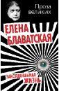 Заколдованная жизнь, Блаватская Елена Петровна