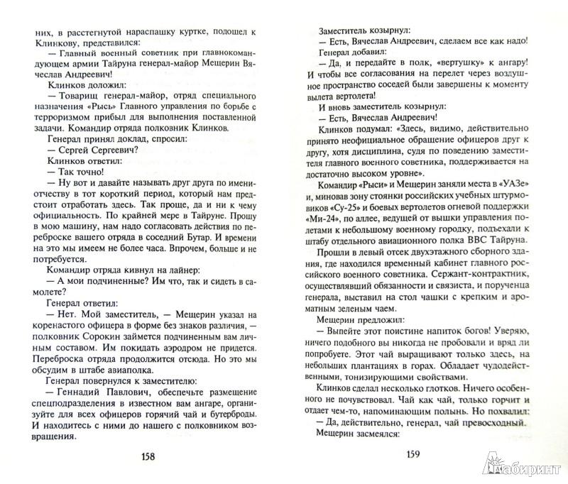 Иллюстрация 1 из 7 для Точка без координат - Александр Тамоников   Лабиринт - книги. Источник: Лабиринт