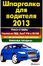 Шпаргалка для водителя 2013,
