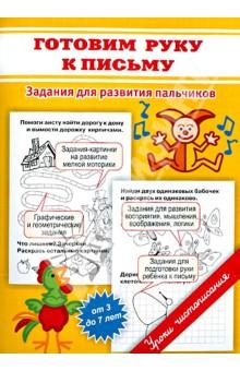Уроки чистописания. Готовим к письму руку. Задания для развития пальчиков. От 3 до 7 лет