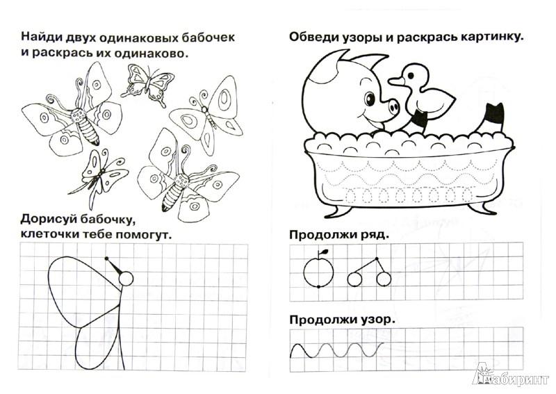 Иллюстрация 1 из 27 для Уроки чистописания. Готовим к письму руку. Задания для развития пальчиков. От 3 до 7 лет - Марина Георгиева | Лабиринт - книги. Источник: Лабиринт