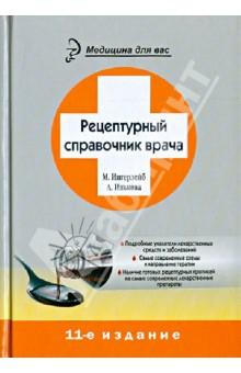 Рецептурный справочник врача величие сатурна роберт свобода 11 е издание