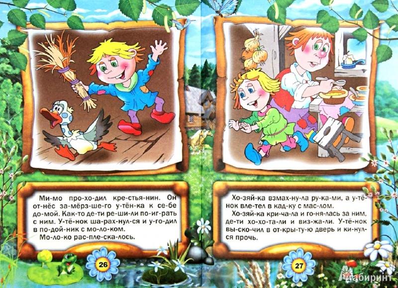 Иллюстрация 1 из 16 для Огниво. Гадкий утенок. Принцесса на горошине - Ганс Андерсен   Лабиринт - книги. Источник: Лабиринт