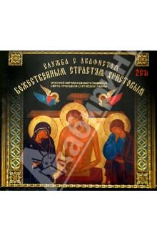 Служба с акафистом Божественным страстям Христовым (2CD)