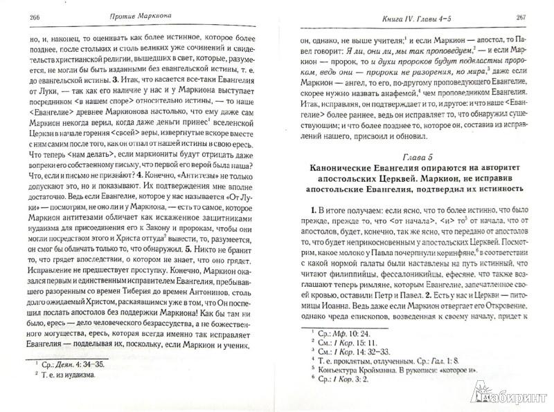 Иллюстрация 1 из 8 для Против Маркиона. В 5 книгах - Тертуллиан Квинт Септимий Флоренс | Лабиринт - книги. Источник: Лабиринт
