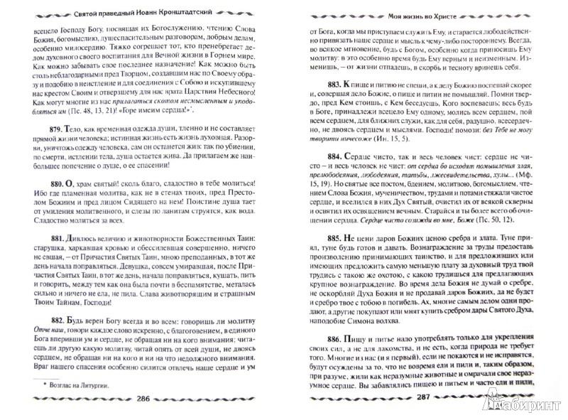 Иллюстрация 1 из 27 для Моя жизнь во Христе - Святой праведный Иоанн Кронштадтский | Лабиринт - книги. Источник: Лабиринт