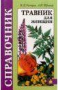 Осетров В. Травник для женщин (практическое пособие по народной и научной фитотерапии и гомеопатии)