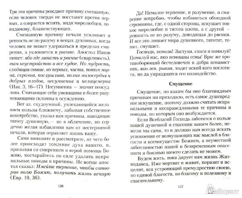 Иллюстрация 1 из 9 для Между страхом и надеждой: Преподобный Амвросий Оптинский: житие, наставление | Лабиринт - книги. Источник: Лабиринт