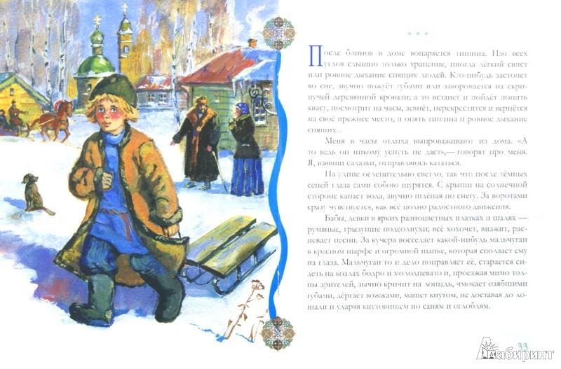 Иллюстрация 1 из 22 для Прощеный день. Из воспоминаний детства - Сергей Соколов | Лабиринт - книги. Источник: Лабиринт