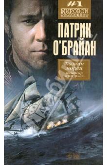 Командир и штурман каретникова е штурман пятого моря повесть