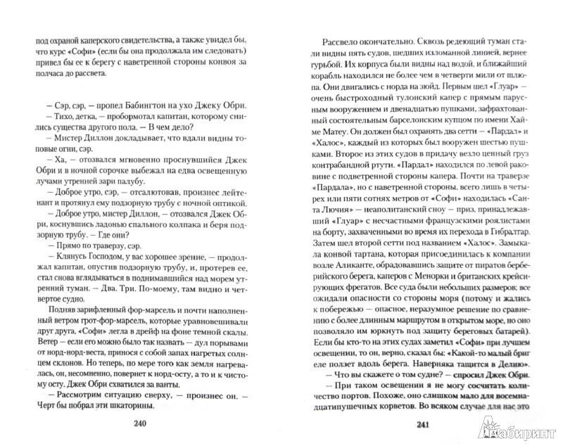 Иллюстрация 1 из 9 для Командир и штурман - Патрик О`Брайан | Лабиринт - книги. Источник: Лабиринт