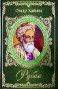 Рубаи, Хайям Омар