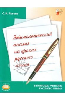 Этимологический анализ на уроках русского языка. Пособие для учителя