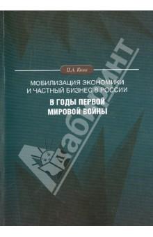 Мобилизация экономики и частный бизнес в России в годы Первой мировой войны связь на промышленных предприятиях
