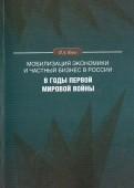 Мобилизация экономики и частный бизнес в России в годы Первой мировой войны