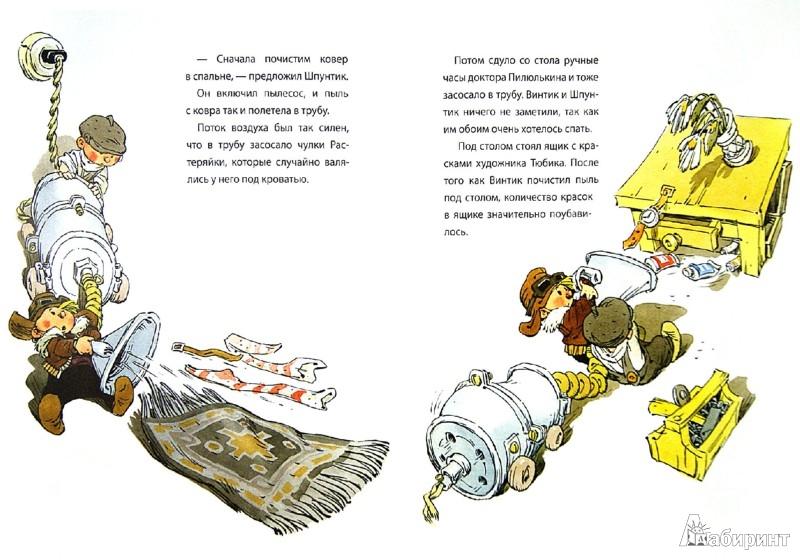 Иллюстрация 1 из 27 для Как Незнайкины друзья Винтик и Шпунтик сделали пылесос - Николай Носов | Лабиринт - книги. Источник: Лабиринт