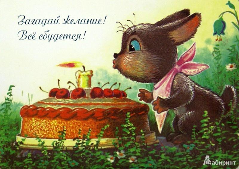 """Иллюстрация 1 из 5 для """"Загадай желание! Всё сбудется!"""" - Владимир Зарубин   Лабиринт - сувениры. Источник: Лабиринт"""