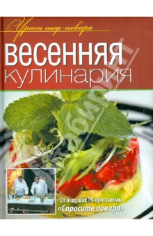 Весенняя кулинария плодовая магия 70 овощей фруктов и ягод которые изменят вашу жизнь
