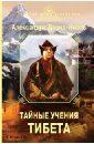 Давид-Ниэль Александра Тайные учения Тибета