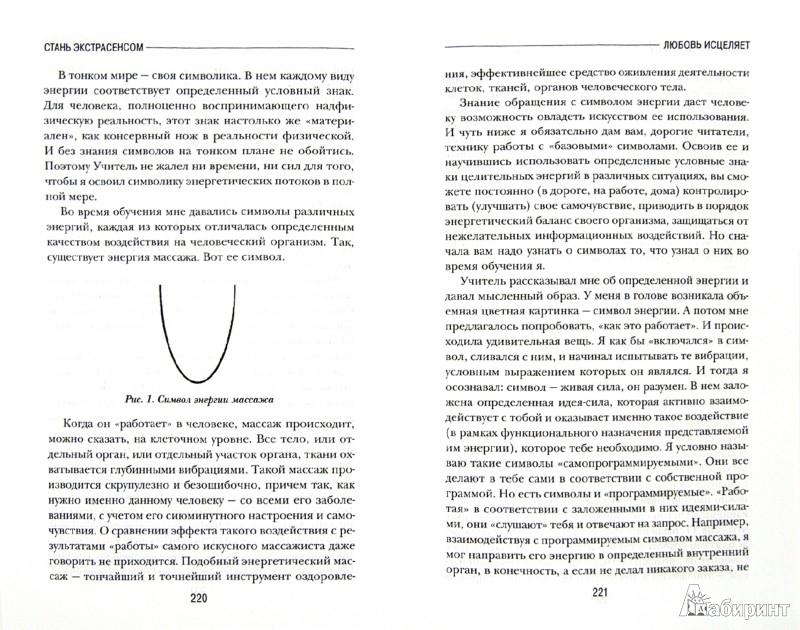 Иллюстрация 1 из 14 для Исцеление судьбы - Аллан Чумак | Лабиринт - книги. Источник: Лабиринт