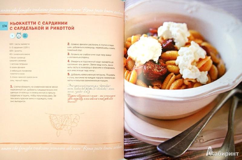 Иллюстрация 1 из 16 для Энциклопедия итальянской кухни - Валентино Бонтемпи | Лабиринт - книги. Источник: Лабиринт