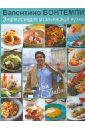 Бонтемпи Валентино Энциклопедия итальянской кухни