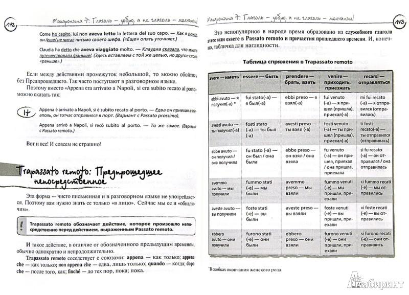 Иллюстрация 1 из 17 для Нескучная итальянская грамматика. 1001 макаронина - Олег Дьяконов | Лабиринт - книги. Источник: Лабиринт