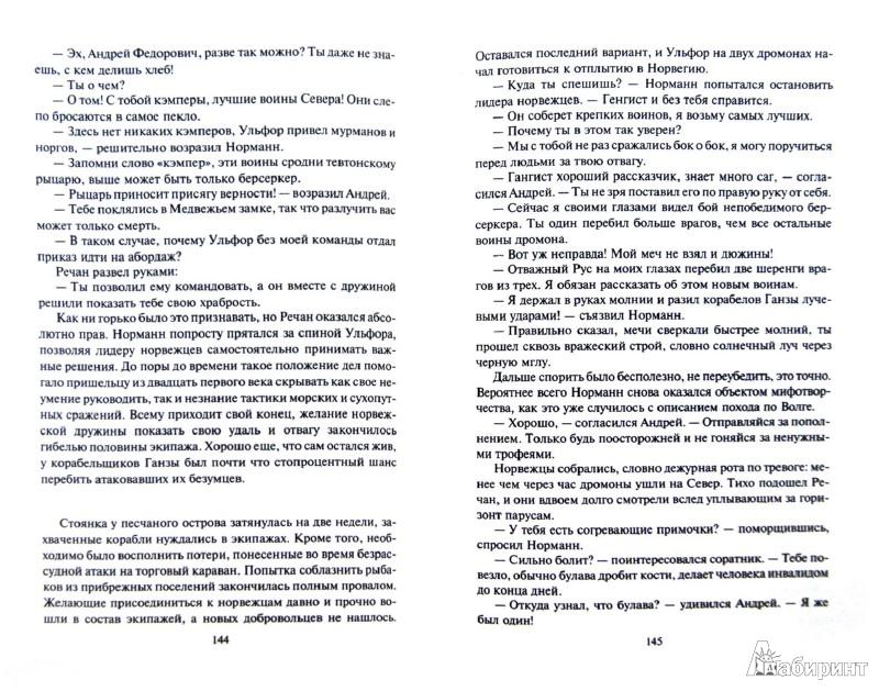 Иллюстрация 1 из 6 для Норманн. Закон меча - Дмитрий Светлов | Лабиринт - книги. Источник: Лабиринт