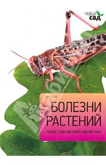 Книга Болезни растений. Титчмарш Алан