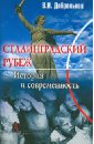 Сталинградский рубеж: история и современность, Добреньков Владимир Иванович