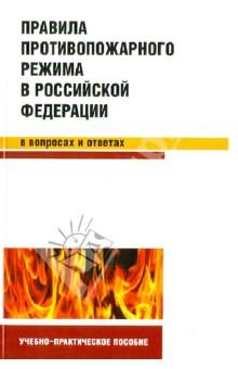 Правила противопожарного режима в РФ в вопросах и ответах. Учебно-практическое пособие
