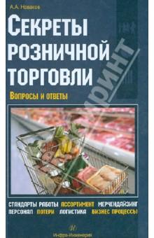 Секреты розничной торговли. Вопросы и ответы каталог в москве магазинов
