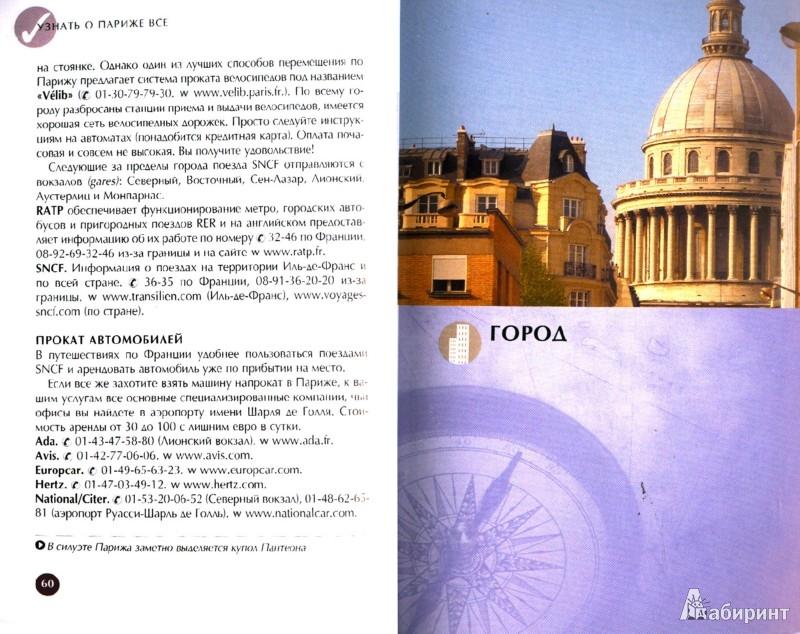 Иллюстрация 1 из 8 для Париж. Путеводитель - Марчант, Митчелл | Лабиринт - книги. Источник: Лабиринт