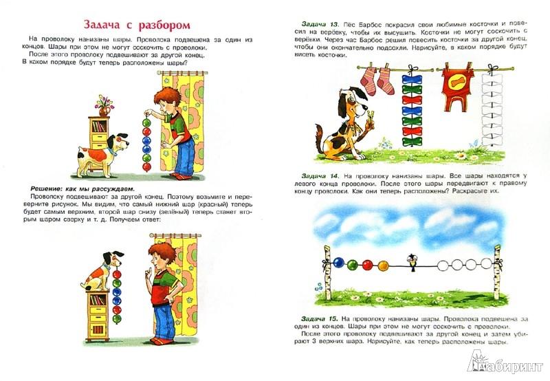 Иллюстрация 1 из 8 для Измеряем и сравниваем - Георгий Просветов   Лабиринт - книги. Источник: Лабиринт