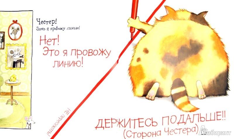 Иллюстрация 1 из 7 для Честер - Мелани Уатт | Лабиринт - книги. Источник: Лабиринт