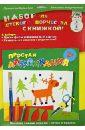 Лесные животные. Набор для детского творчества с книжкой Простая аппликация. 2+ (С2263-01) травина и лесные животные
